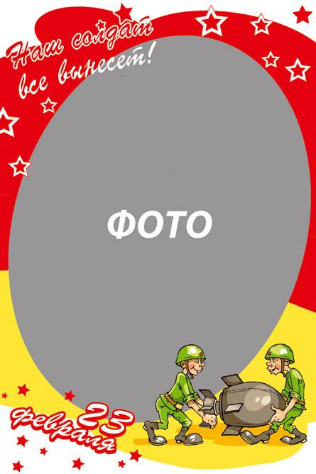 Шуточная открытка рамка к 23 февраля (PSD ...: solncewo.ru/23fevraly_1_20