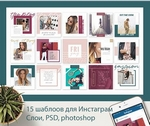 Photoshop Instagram шаблоны